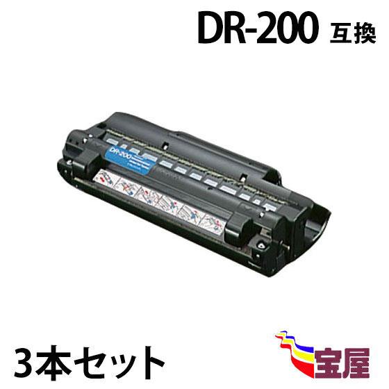( 送料無料 ) ( 3本セット ) ブラザー DR-200 ( ドラム 200 ) brother MFC-6650J MFC-4550J MFC-4350J ) ( 汎用ドラム )qq