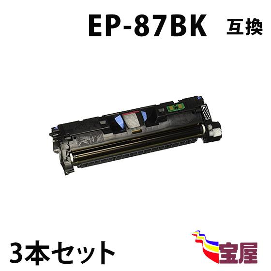 ( 送料無料 ) ( 3本セット ) キャノン EP-87 BK ブラック CANON LBP2410 ( 汎用トナー )qq