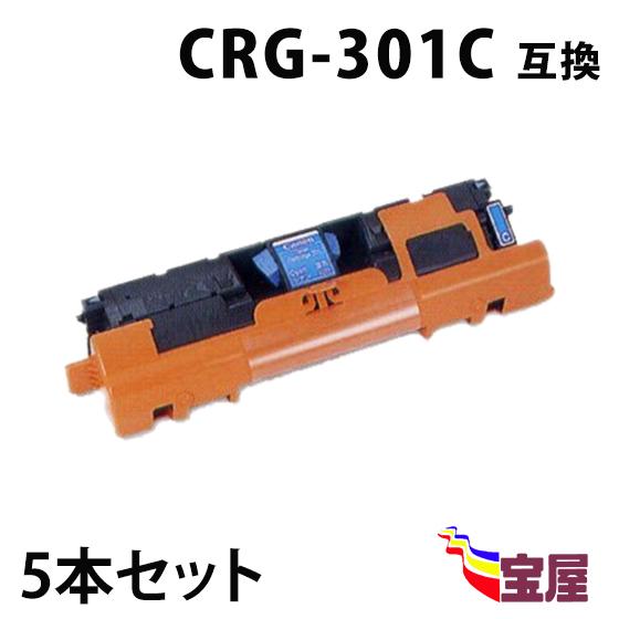 ( 送料無料 ) ( 5本セット ) キャノン CRG-301 C シアン ( トナーカートリッジ 301 ) CANON LBP5200 MF8180 ( 汎用トナー )qq