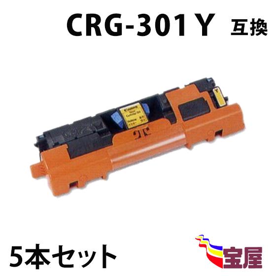 ( 送料無料 ) ( 5本セット ) キャノン CRG-301 Y イエロー ( トナーカートリッジ 301 ) CANON LBP5200 MF8180 ( 汎用トナー )qq