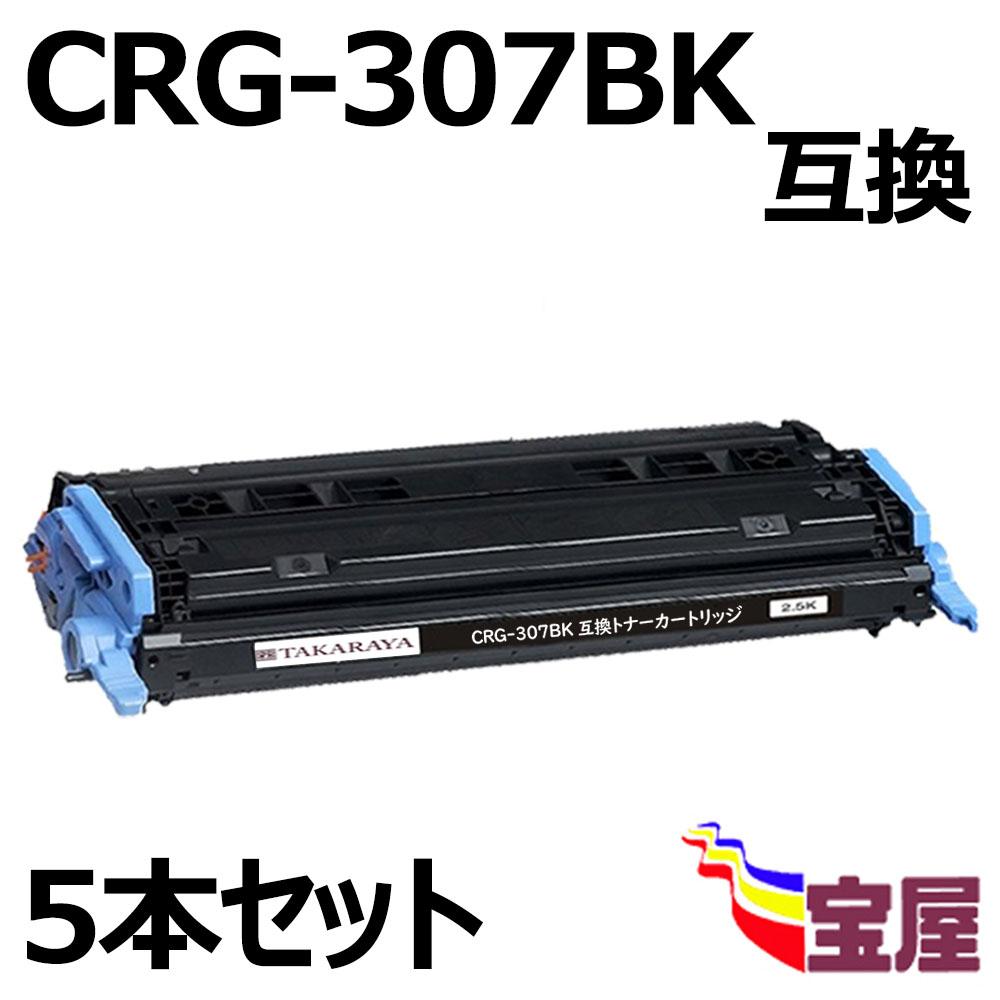 ( 送料無料 ) ( 5本セット ) キャノン CRG-307 BK ブラック ( トナーカートリッジ 307 ) CANON LBP5000 LBP5100 ( 汎用トナー )qq