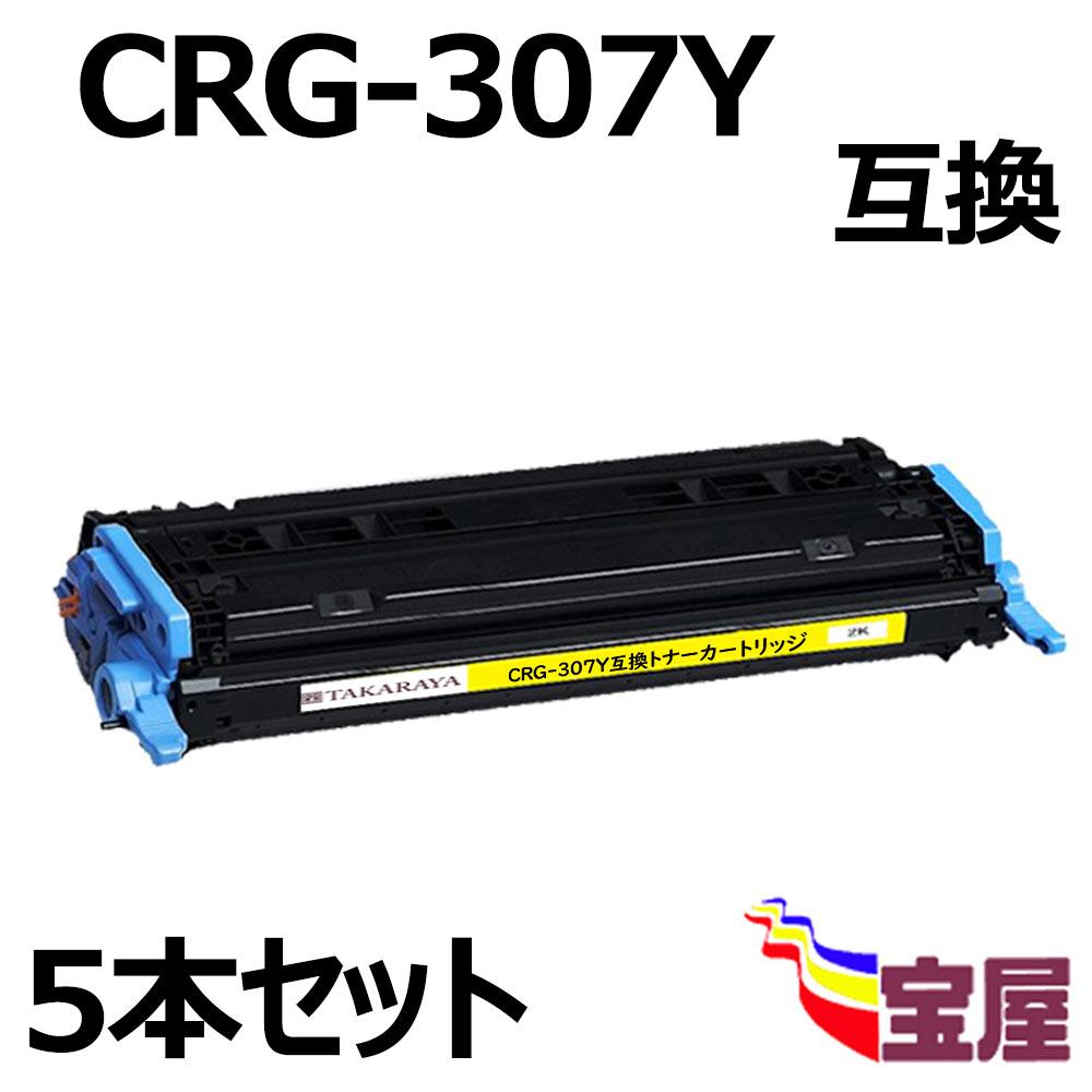 ( 送料無料 ) ( 5本セット ) キャノン CRG-307 Y イエロー ( トナーカートリッジ 307 ) CANON LBP5000 LBP5100 ( 汎用トナー )qq