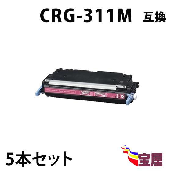 ( 送料無料 ) ( 5本セット ) キャノン CRG-311 M マゼンタ ( トナーカートリッジ 311 ) CANON LBP5300 LBP5400 ( 汎用トナー )qq
