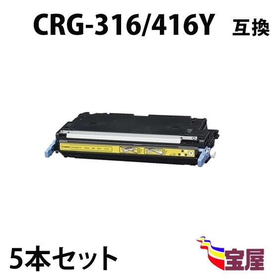 ( 送料無料 ) ( 5本セット ) キャノン CRG-316 Y イエロー ( トナーカートリッジ 316 ) CANON LBP5050 LBP5050N ( 汎用トナー )qq