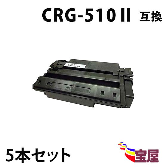 ( 送料無料 ) ( 5本セット ) キャノン CRG-510II ( トナーカートリッジ 510II ) LBP3410 ( 汎用トナー )qq