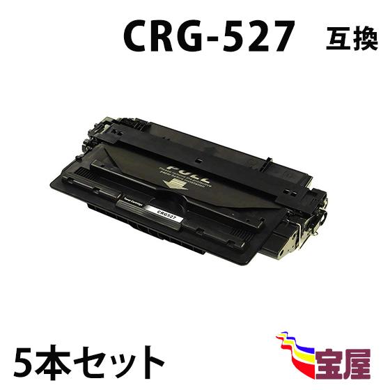 ( 送料無料 ) ( 5本セット ) キャノン CRG-527 ( トナーカートリッジ 527 ) LBP-8610 LBP-8620 LBP-8630 ( 汎用トナー )qq