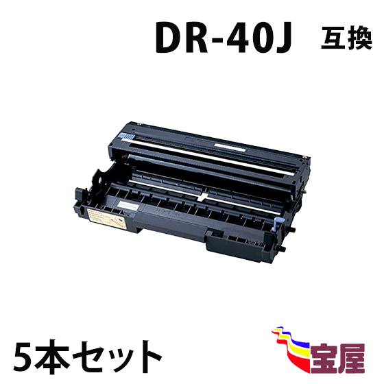 ( 送料無料 ) ( 5本セット ) ブラザー DR-40J ( ドラム 40J ) brother HL-6050DN ) ( 汎用ドラム )qq