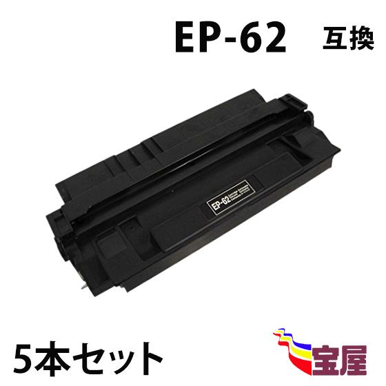 ( 送料無料 ) ( 5本セット ) キャノン EP-62 ( トナーカートリッジ EP-62 ) CANON LBP-840 LBP-850 LBP-870 LBP-880 LBP-910 LBP-1610 LBP-1620 LBP-1810 LBP-1820 ( 汎用トナー )qq