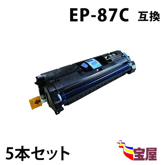 ( 送料無料 ) ( 5本セット ) キャノン EP-87 C シアン CANON LBP2410 ( 汎用トナー )qq