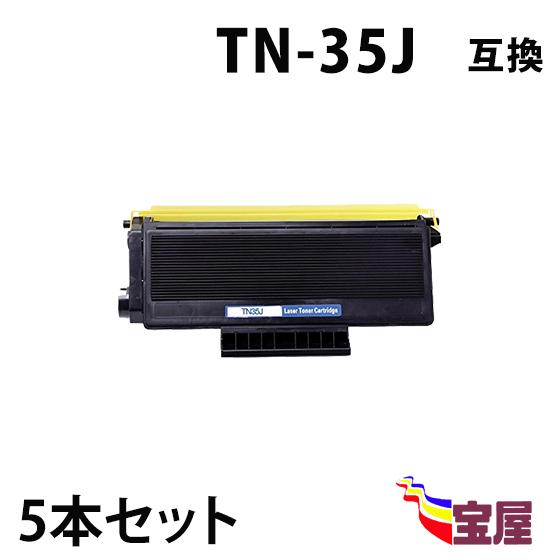 ( 送料無料 ) ( 5本セット ) ブラザー TN-35J ( トナーカートリッジ 35J ) brother HL-5280DW HL-5250DN HL-5270DN HL-5240 MFC-8870DW MFC-8660DN MFC-8460N ( 汎用トナー )qq
