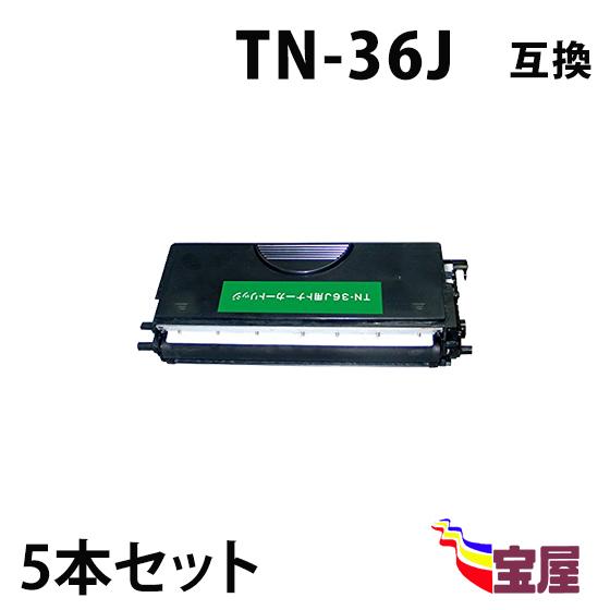 ( 送料無料 ) ( 5本セット ) ブラザー TN-36J ( トナーカートリッジ 36J ) brother HL-5070DN HL-5040 MFC-8820J MFC-8820JN MFC-8210J DCP-8025J DCP-8025JN ( 汎用トナー )qq