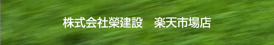 株式会社榮建設 楽天市場店:カビ取り剤をメインに多くの品添え