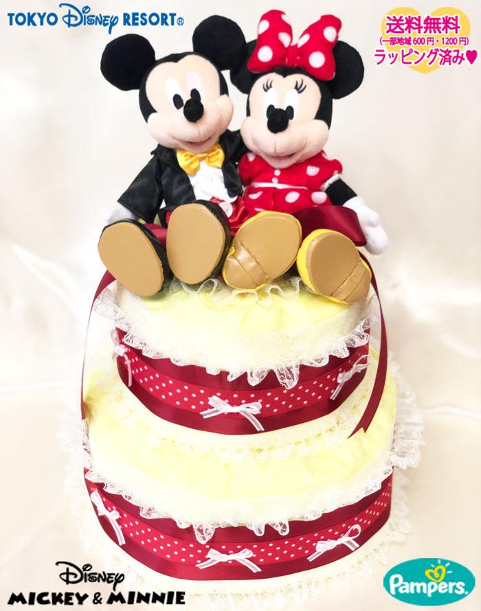 【送料無料】男の子/女の子/出産祝い パンパース☆東京ディズニーリゾート限定販売☆ミッキー&ミニー・ポージープラッシーぬいぐるみ付き2段おむつケーキ♪イエロー/レッド 黄色/赤(オムツケーキ)Mickey&Minnie Disney【男の子】【女の子】【出産祝い】【誕生祝い】
