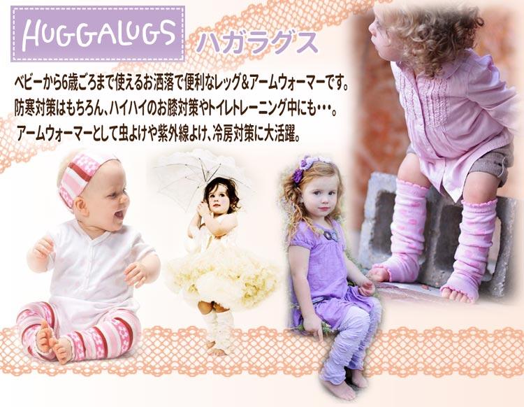 Huggalugs Black Leg /& Arm Warmers For Baby Leg NWT