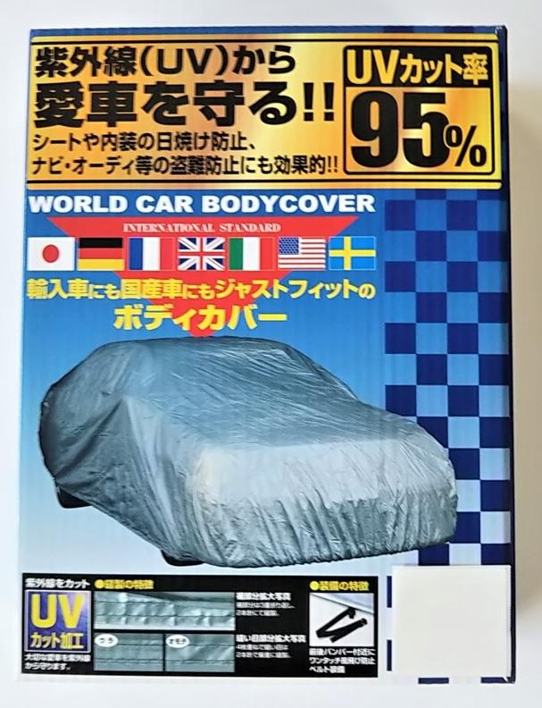ワールドカーボディーカバータフターポリエステルXDサイズ:プラド3ドアRZ、パジェロショート、エスクード5ドア等