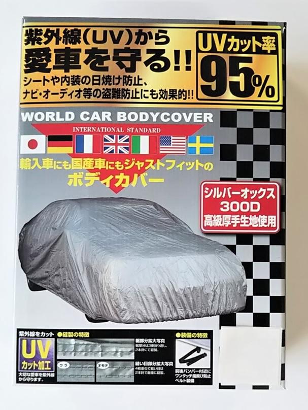 ワールドカーボディーカバー厚手生地オックス300DXAサイズ:30系アルファード、E52エルグランド等