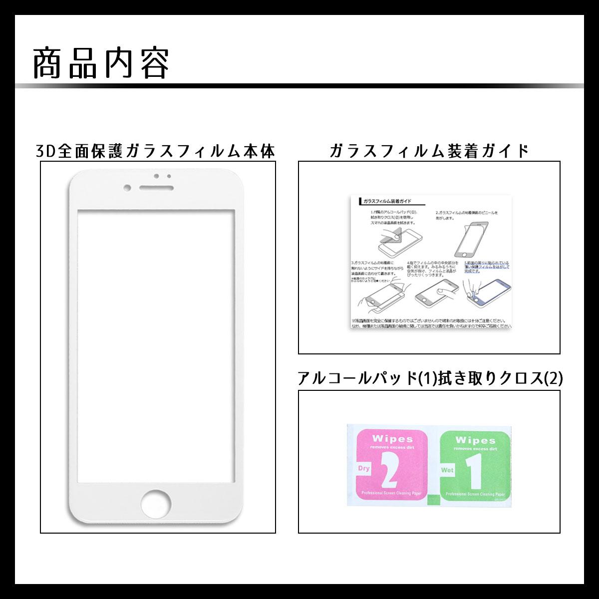 【全面保護 3D 9H】 強化ガラス 二枚組 保護フィルム 強化ガラスフィルム 強化ガラス保護フィルム 液晶保護ガラスフィルム iPhone8 iPhone7 iPhone6s Plus  iphone5s se アイフォン7 アイフォン6s  全面 全面ガラスフィルム ラウンドカット  iPhone X