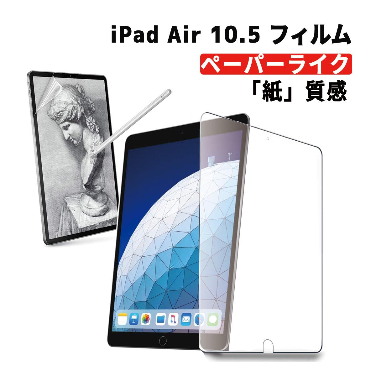 イラストレーターにも おすすめ サラサラとした描き心地 iPad Air 10.5 第3世代 フィルム 2019 apple pencil 対応 ケースに干渉しない 紙のような質感 薄型 指紋防止 スムーズに描ける 特価キャンペーン A2152 A2123 アンチグレア 液晶保護フィルム 送料無料 自己吸着式 驚きの値段で ポイント消化 ペーパーライク 10.5インチ A2153