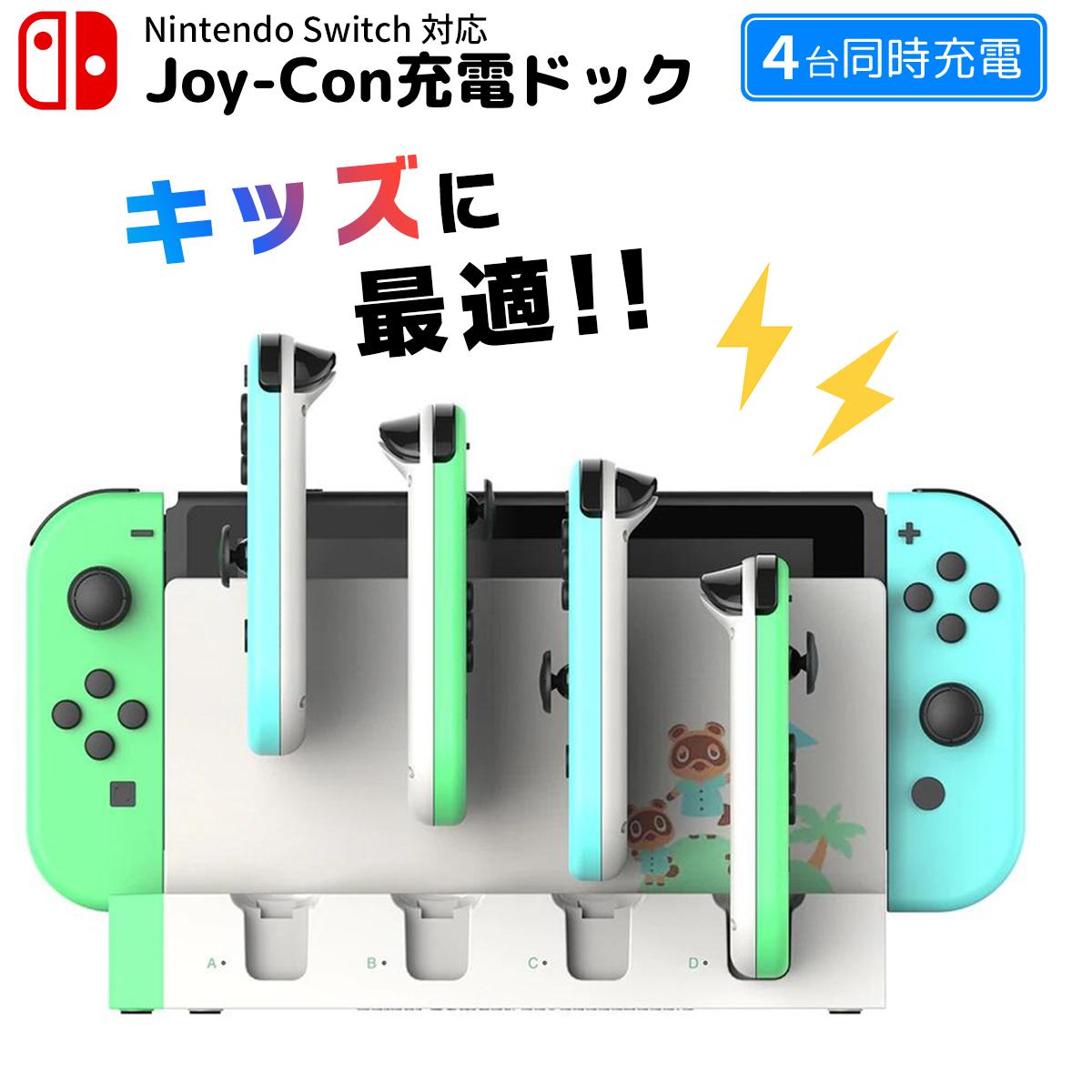 ジョイコンをまとめて収納 モンスターハンターライズの予備コンに 即日発送 Nintendo Switch スイッチ 4台同時充電 ジョイコン 充電ドック 充電スタンド 4年保証 純正 Joy-Con コントローラー ポイント消化 スイッチドックに差し込むだけ 収納 ニンテンドー 充電器 送料無料 値引き 緑 白 任天堂 充電