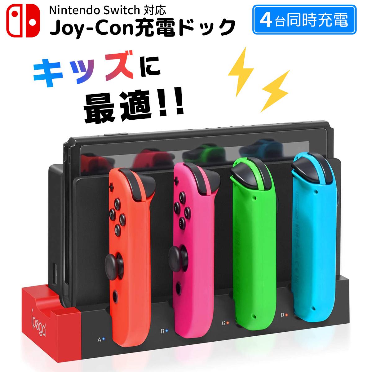 スイッチの純正ジョイコンをまとめて収納 同時充電 即日発送 Nintendo Switch スイッチ 充電スタンド 4台同時充電 ジョイコン 充電ドック 純正 Joy-Con スイッチ充電 充電 収納 コントローラー ポイント消化 現品 送料無料 スイッチドックに差し込むだけ 対応 商品追加値下げ在庫復活 有機ELモデル チャージャー 充電器 任天堂