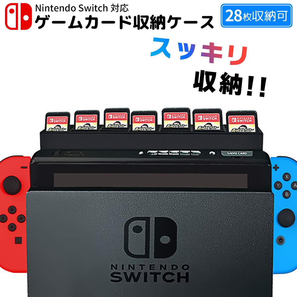 売れ筋 格安 価格でご提供いたします ゲームソフトをコンパクトに収納 即日発送 Nintendo Switch スイッチ ゲームソフト ゲームカード カード ケース ソフト収納ケース 送料無料 Lite ポイント消化 任天堂 ニンテンドー 保護 28枚収納可 有機ELモデル