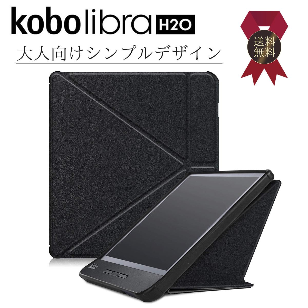 Kobo カバー ケース Libra H2O 電子書籍 リーダー オートスリープ スマート タブレットケース タブレットカバー 軽量 送料無料 コボ 薄型 大放出セール フラップ 即納 RAKUTEN オート リブラ スリープ Book ポイント消化
