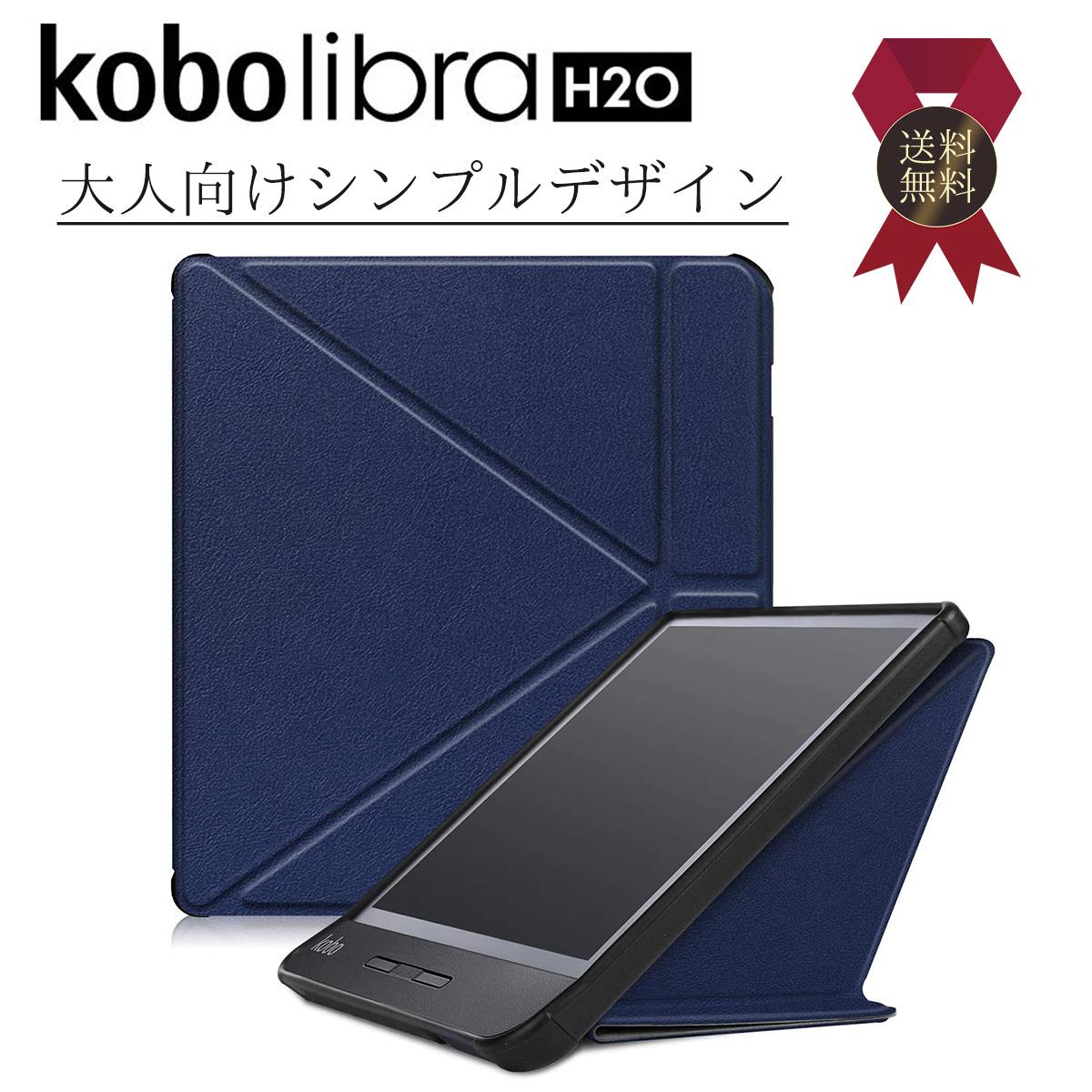 Kobo カバー ケース 9 10限定 全10%引券配布 Libra H2O 電子書籍 リーダー オートスリープ スマート タブレットケース 紺 ネイビー オート 薄型 セール価格 フラップ Book スピード対応 全国送料無料 タブレットカバー RAKUTEN 軽量 リブラ スリープ コボ