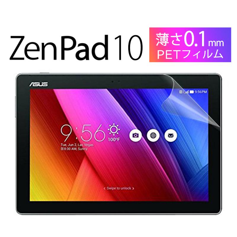 保護フィルム 保護シール 液晶保護フィルム 液晶 卓抜 画面 クリア 送料無料 半額クーポン配布 Asus ZenPad 10 一部予約 Z300C Z300CNL Z300M Z301MFL SIMフリー Z301M 10.1インチ 対応 モバイル SHIELD 保護 ゼンパッド 自己吸着式 タブレット コーティング エイスース スクリーンシート SCREEN