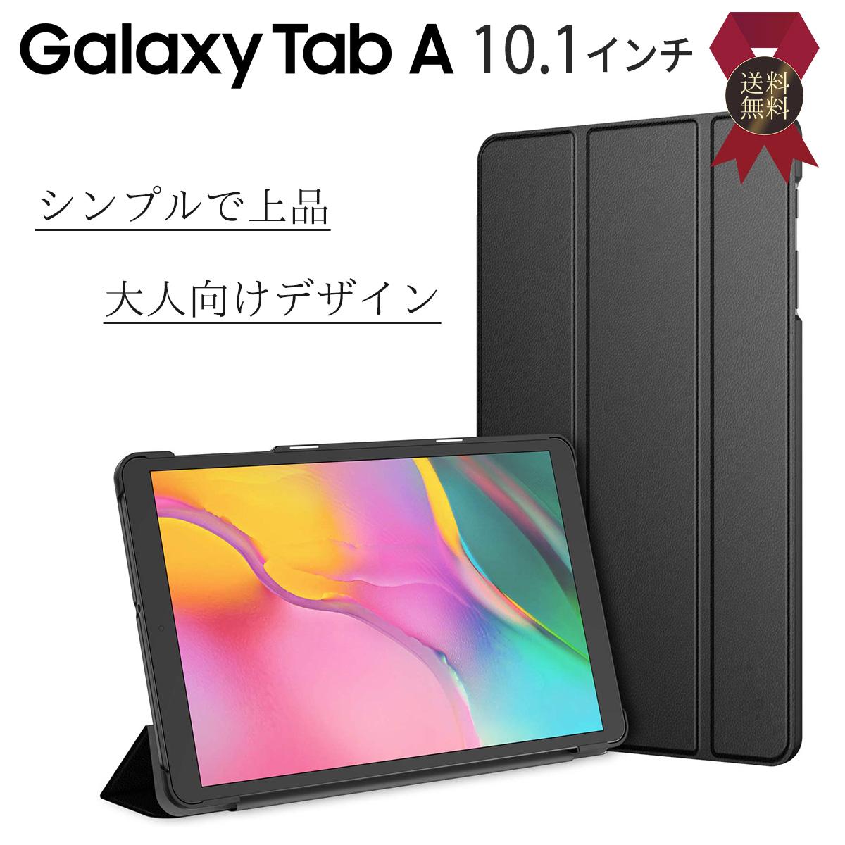 送料無料 GALAXY Tab A 10.1 タブレットケース カバー 日本最大級の品揃え ギャラクシー TabA 10.1インチ SM-T510 J:COM 市販 黒 ポイント消化 ブラック シンプル フラップ 軽量 タブレット 三つ折りスタンド ジェイコム 対応 マグネット内蔵