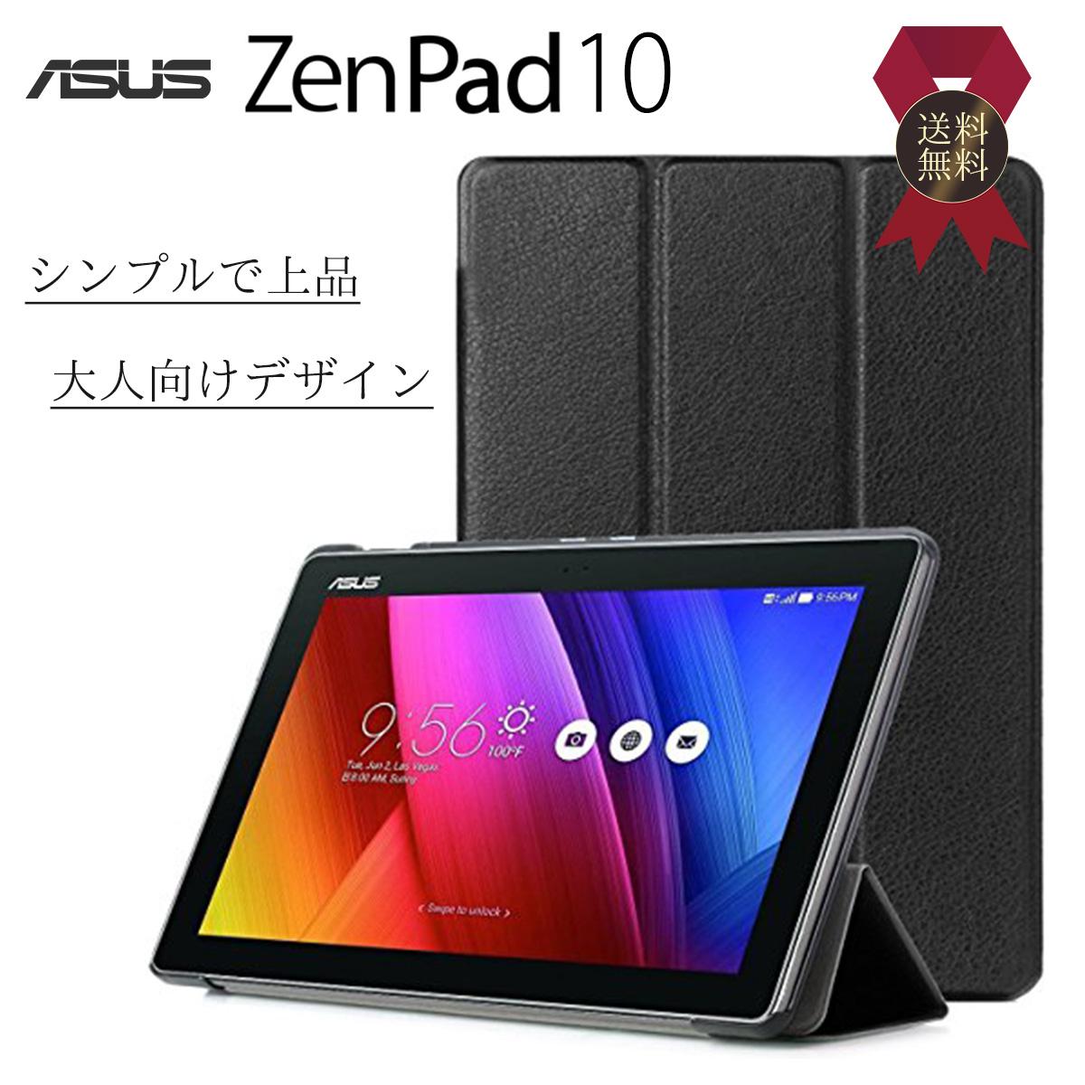 激安価格と即納で通信販売 タブレットケース 10インチ シンプル スタンド おしゃれ ゼンパッド カバー 与え Asus ZenPad 10 Z300C Z300CNL Z300M Z301MFL Z301M ケース スマート 黒 ハード 送料無料 Cover タブレット おすすめ 人気 Case PU オートスリープ 軽量 Smart ポイント消化 レザー PC 薄型