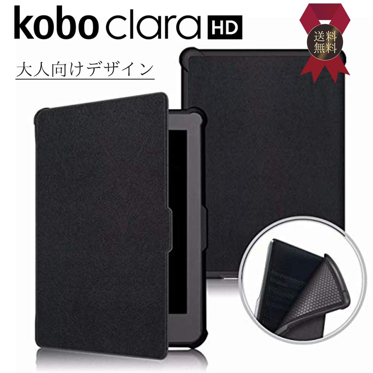 送料無料 ポイント消化 対応 割引クーポン 発行中 Kobo 新着 Clara HD 6 ケース 自動オフ スマートカバー 薄型 Black コボ レザー 安い リーダー オートスリープ 黒 電子書籍 フラップ TPU 軽量