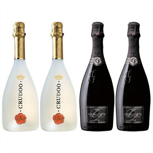 【送料無料】イタリア激賞スパークリング ジョルジ4本セット[スパークリングワイン][ワインセット][白 辛口 発泡] 【7776640】