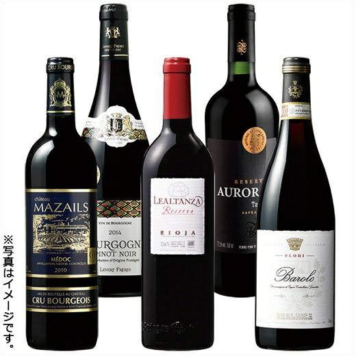 【 送料無料 】世界高級赤ワイン豪華5本福袋 [赤ワイン][ワインセット] 【7786368】※10日前後でのお届け予定