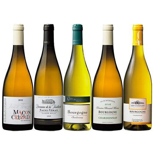 【送料無料】ブルゴーニュ樽熟シャルドネ白ワイン飲み比べ5本セット [白ワイン] [ワインセット]【7781993】