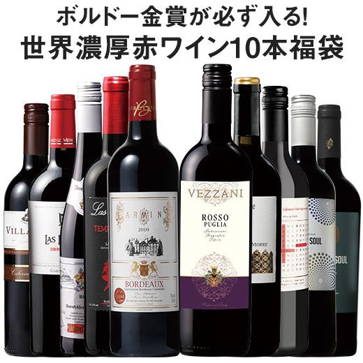 【送料無料】世界デイリーワイン赤10本福袋 [赤ワイン][ワインセット]  【7776084】
