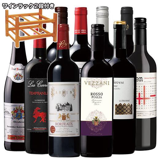 【送料無料】【約17%OFF】ワインラック2段【6本用】付き!世界のフルボディ赤10本福袋 [赤ワイン][ワインセット]  【7777657】