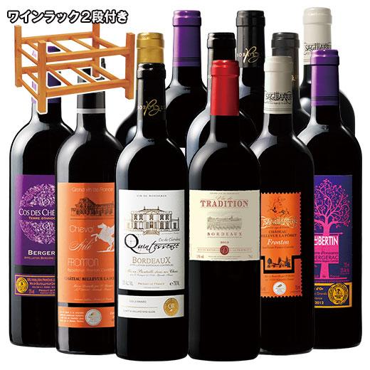 【送料無料】【約12%OFF】ワインラック2段【6本用】付き!ボルドー金賞赤ワイン12本福袋 [赤ワイン][ワインセット] 【7777658】