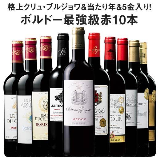 【 送料無料 】 ボルドー最強級赤ワイン10本セット 第35弾【7771890】 | 金賞受賞 飲み比べ ワインセット wine wainn フルボディ お買い得 パーティー ギフト