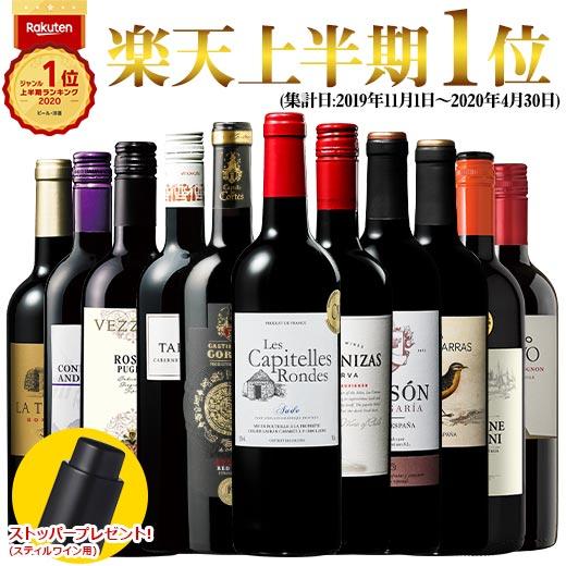 ワイン 楽天 マイ クラブ