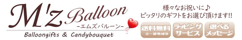 バルーンギフト MzBalloon:M'zBalloonです☆お祝いにピッタリのバルーンギフトをご提供します!