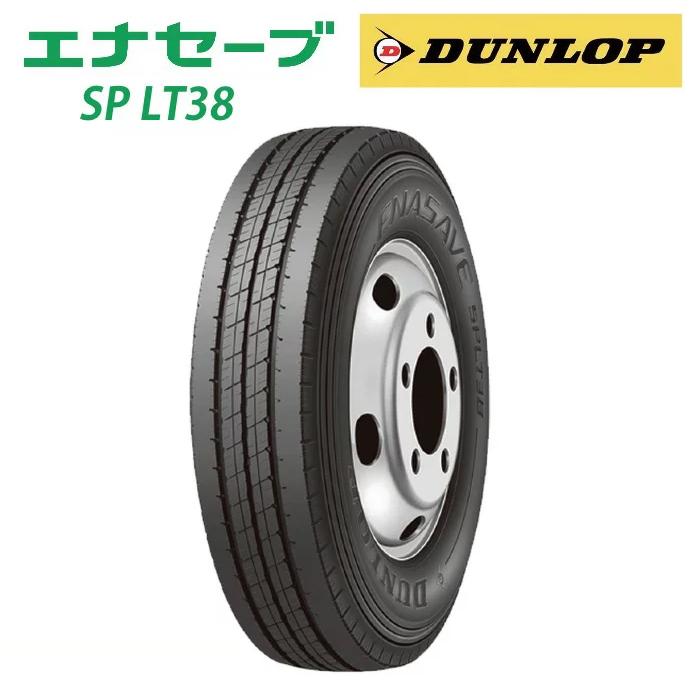 サマータイヤ DUNLOP ENASAVE LT38 225/50R12.5 98L 【2本単位でのみ販売商品】(北海道・沖縄・全国離島は発送不可) バン・小型トラック用