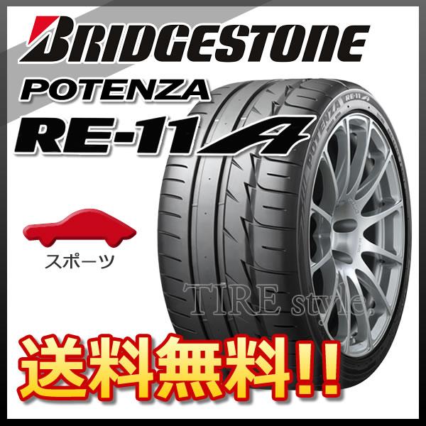 サマータイヤ BRIDGESTONE POTENZA RE-11A 3.3T 235/40R18 91W セミレーシング用