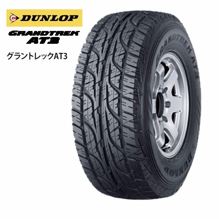 サマータイヤ DUNLOP GRANDTREK AT3 265/65R17 112S レイズドブラックレター 4X4・SUV用