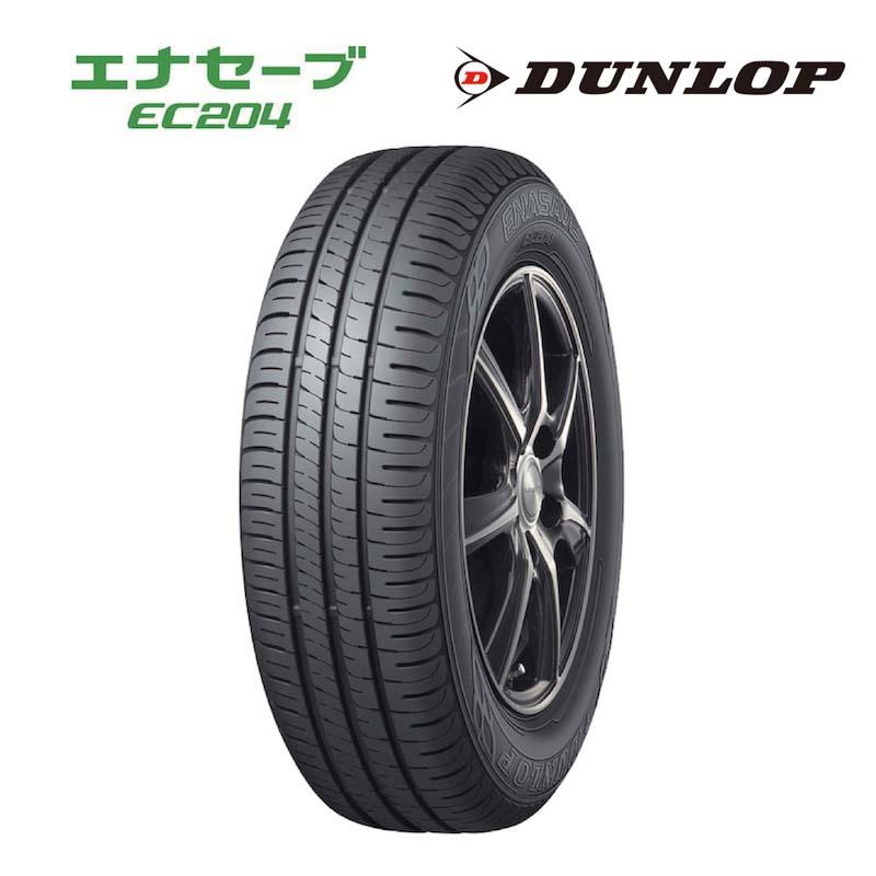 サマータイヤ DUNLOP エナセーブ EC204 205/55R16 91V 乗用車用 低燃費タイヤ