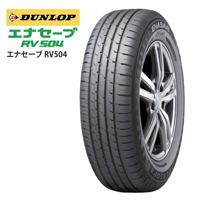サマータイヤ DUNLOP ENASAVE RV504 245/40R19 98W XL ミニバン用 低燃費タイヤ