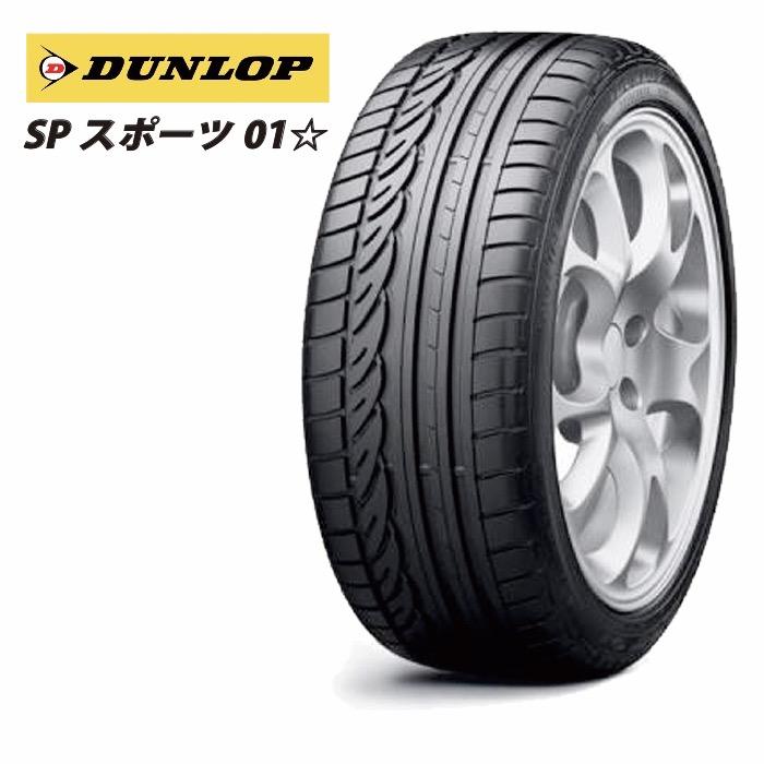 サマータイヤ DUNLOP SP SPORT01 205/45R17 84W ★ BMW・MINI承認 ランフラットタイヤ 乗用車用