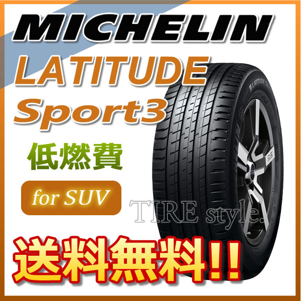 【サマータイヤ 】 MICHELIN LATITUDE SPORT3 235/55R19 105V XL