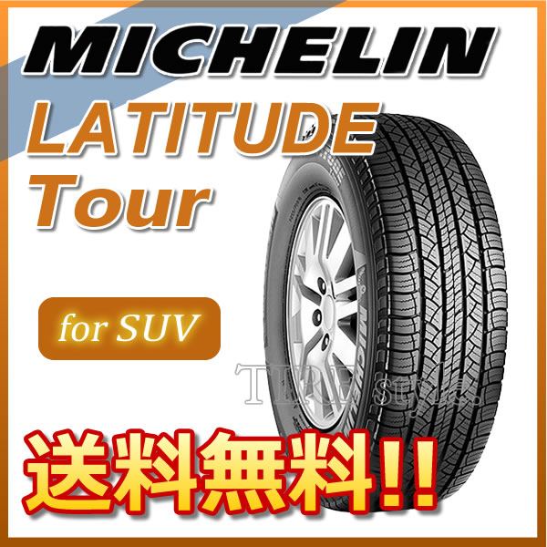 サマータイヤ MICHELIN LATITUDE TOUR 265/65R17 112S 4X4・SUV用
