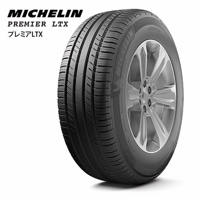 サマータイヤ MICHELIN Premier LTX 225/60R17 99V 4X4・SUV用