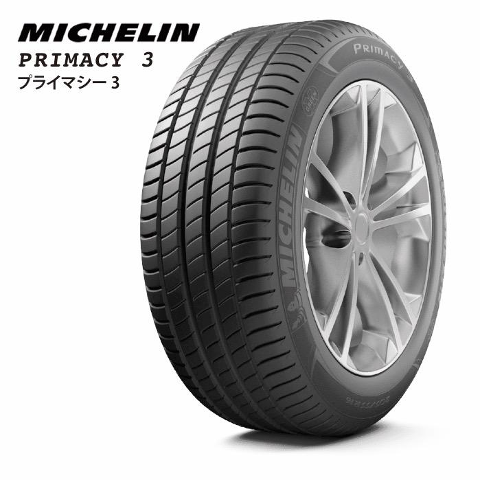 サマータイヤ MICHELIN PRIMACY3 225/55R17 101W XL 乗用車用 低燃費タイヤ